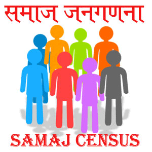 Brahman Swarnkar community census
